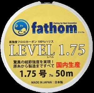 fathom 国産フロロカーボンハリス LEVEL1.75(1.75号)