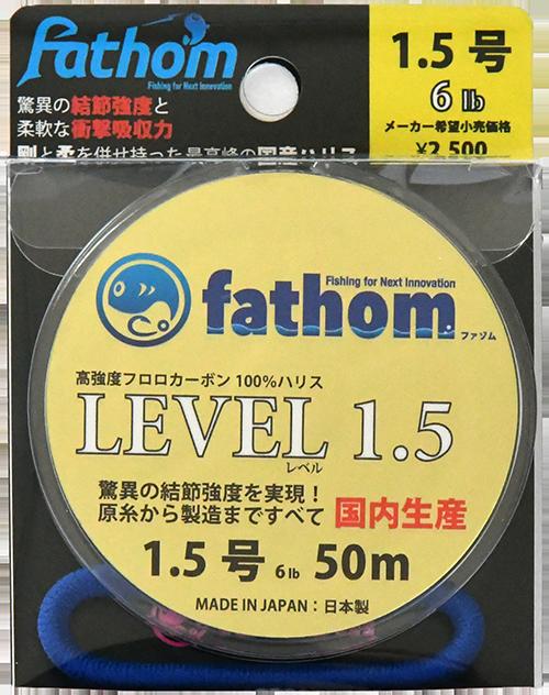 ファゾム Level1.5 国産フロロカーボンハリス 1.5号