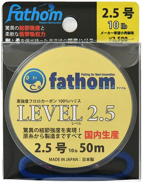 fathom ハリス2.5号