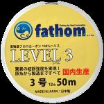 fathom LEVEL3(3号) 国産フロロカーボン製ハリス