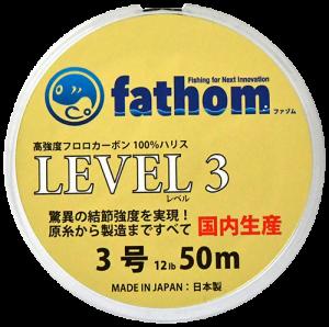 fathom 国産フロロカーボンハリス LEVEL3(3号)