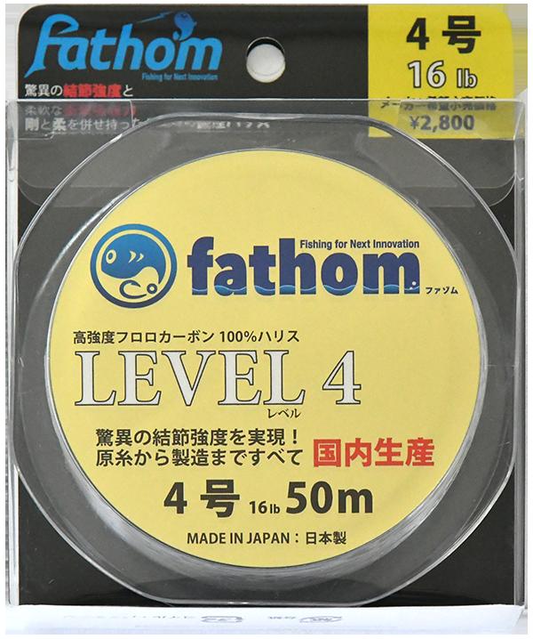fathom 国産フロロカーボンハリス LEVEL4(4号)