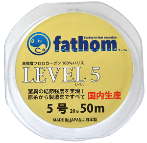 fathom 国産フロロカーボンハリス LEVEL5(5号)