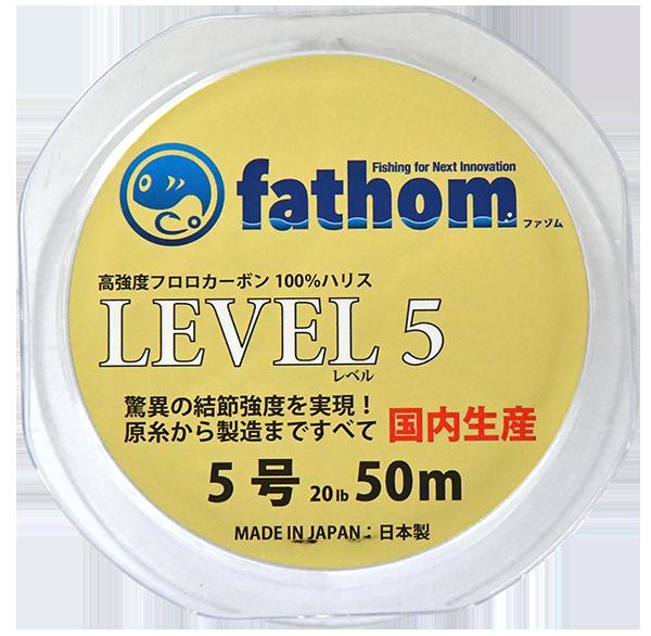 国産フロロカーボンハリス fathom LEVEL5(5号)