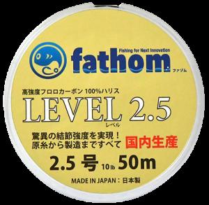 fathom 国産フロロカーボンハリス LEVEL2.5(2.5号)