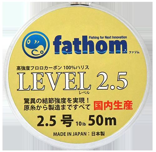 fathom LEVEL2.5(2.5号) 国産フロロカーボン製ハリス