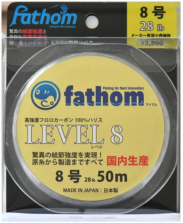国産フロロカーボンハリス fathom LEVEL8(8号)