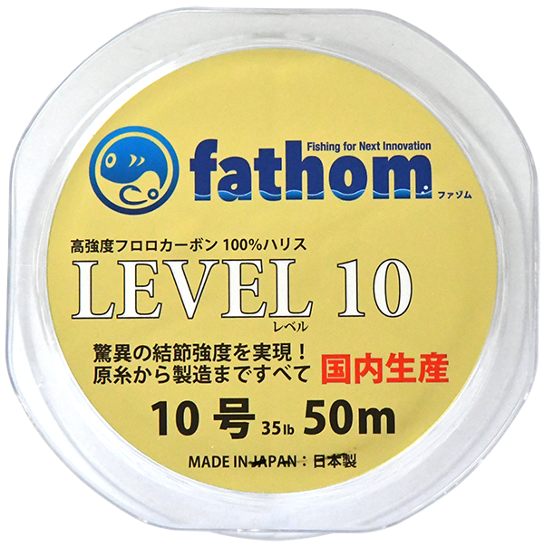 fathom 国産フロロカーボンハリス LEVEL10(10号)