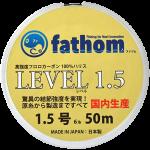 fathom LEVEL1.5(1.5号) 国産フロロカーボン製ハリス