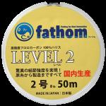 fathom LEVEL2(2号) 国産フロロカーボン製ハリス