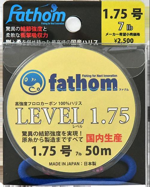 fathom 国産のフロロカーボン製ハリス 1.75号
