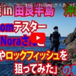 fathom|ファゾムスタッフ釣行動画|「秋磯in由良半島 沖釣礁 fathomテスターNoraさんと青物やロックフィッシュを狙ってみた」の巻