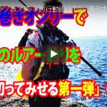 fathom|ファゾムスタッフ釣行動画|「タダ巻きオンリーで今年のルアー釣りを乗り切ってみせる第一弾」の巻