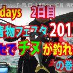 fathom|ファゾムスタッフ釣行動画|「爆風days2日目 青物フェスタ2017 フカセでチヌが釣れない」の巻