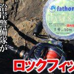 【fathomフィールドテスターNoraさん釣行動画】沿岸警備隊が沖磯でロックフィッシュ!
