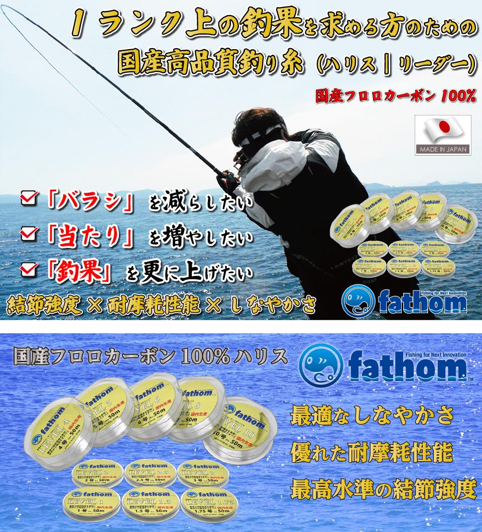 国産フロロカーボンハリス/ショックリーダー fathom LEVELシリーズ