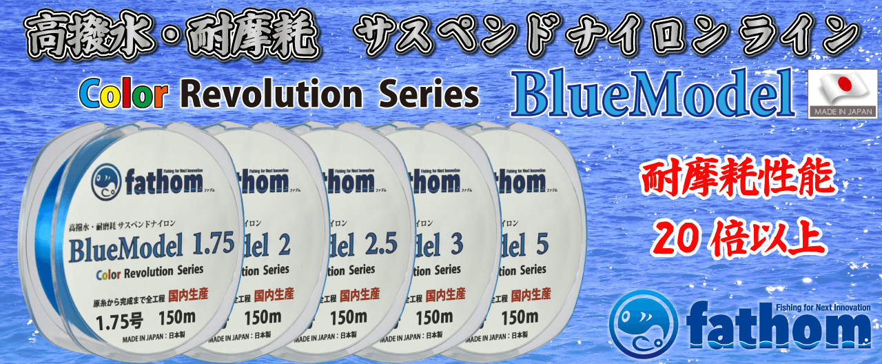 fathom Color Revolution Series BlueModel