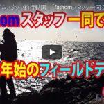 fathom|ファゾムスタッフ釣行動画|「fathomスタッフ一同で年末年始のフィールドテスト」の巻