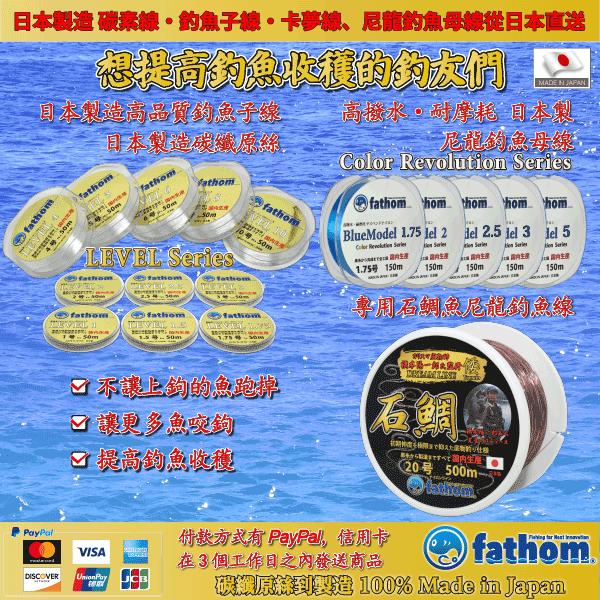 日本製造 碳素線・釣魚子線・卡夢線、尼龍釣魚母線從日本直送