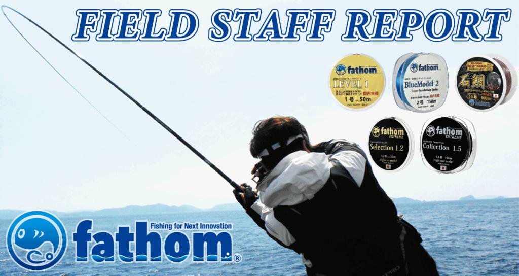 fathomフィールドスタッフの釣果・釣行レポート