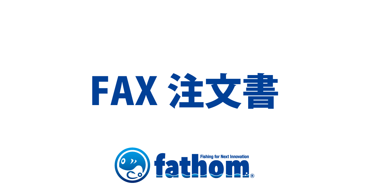 fathom FAX注文書