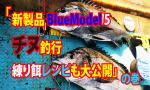 fathom|ファゾムスタッフ釣行動画|「新製品BlueModel 5 チヌ釣行 練り餌レシピも大公開」の巻