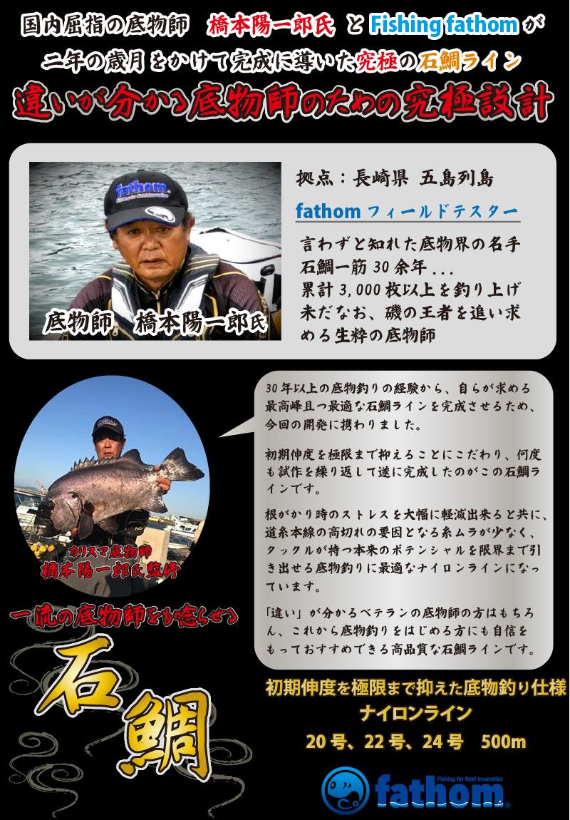 橋本陽一郎名人の石鯛釣り用ナイロンライン
