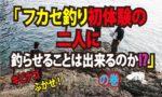 Fishing fathom|きびなごウキフカセ!『フカセ釣り初体験の二人に釣らせることは出来るのか!?』の巻