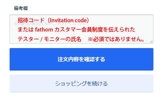 招待コード