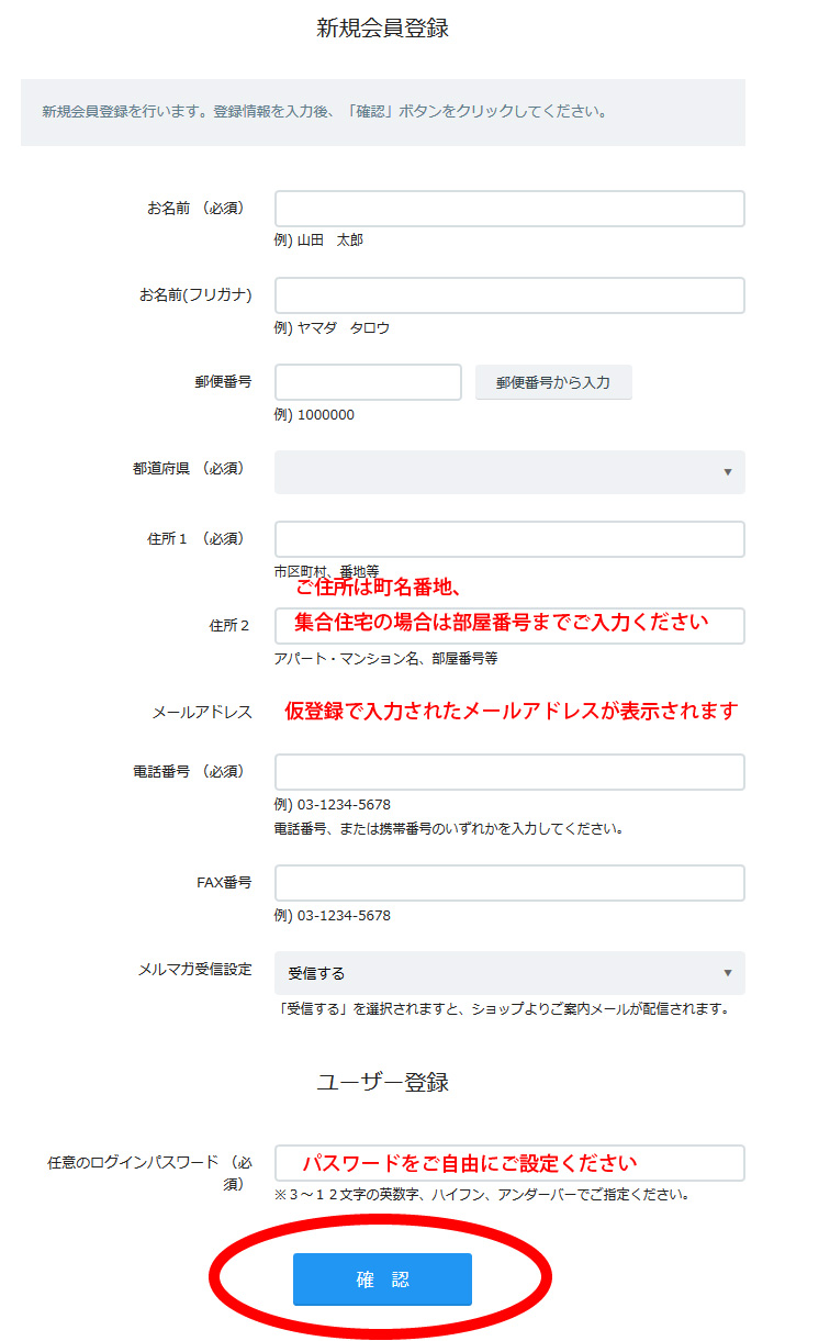 ファゾム会員登録方法