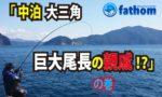 Fishing fathom|グレ フカセ釣り!『中泊 大三角 巨大尾長の親戚!?』の巻