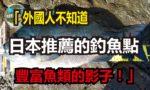 Fishing fathom|日本来訪者向け|我想要台灣垂釣者來『 日本有未開發的地區 』【FULL MOVIE】