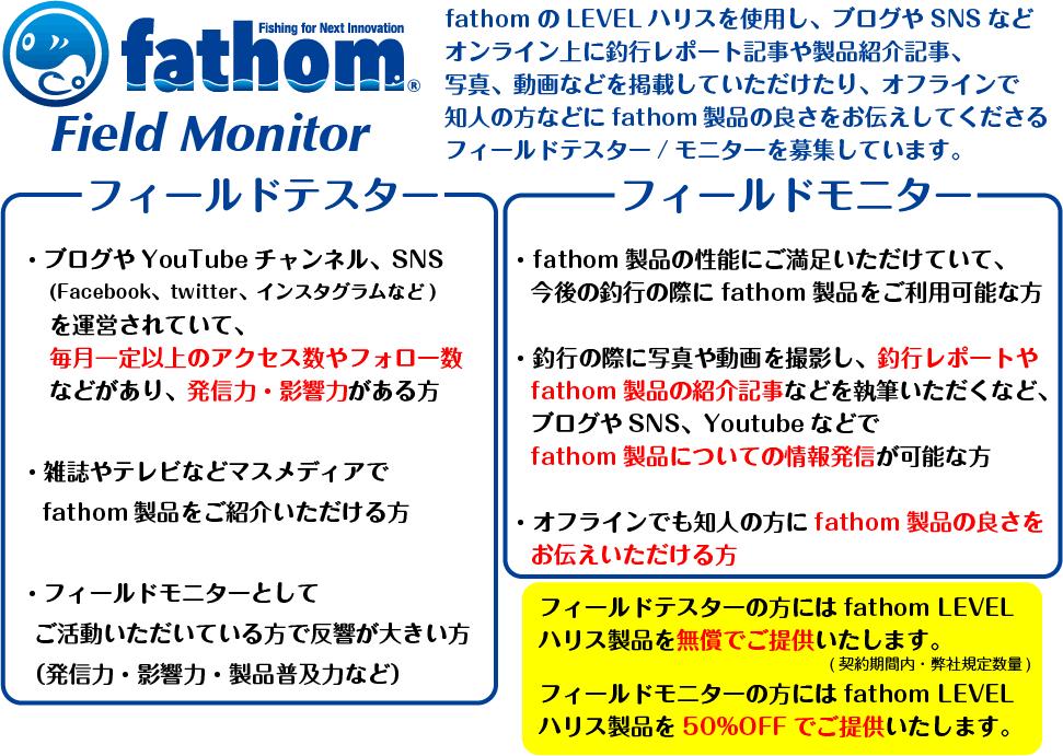 フィールドモニター募集 fathom