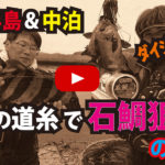 Fishing fathom|由良半島&中泊『話題の道糸で石鯛狙い』の巻:ダイジェスト版(short ver.)