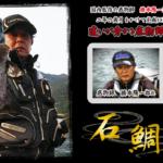 fathom 石鯛ライン【釣果】其の玖(九)