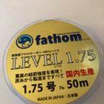 LEVEL 1.75でグレ釣り!【浅野将克様】