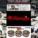 fathom 石鯛ライン【釣果】其の拾参 (十三)
