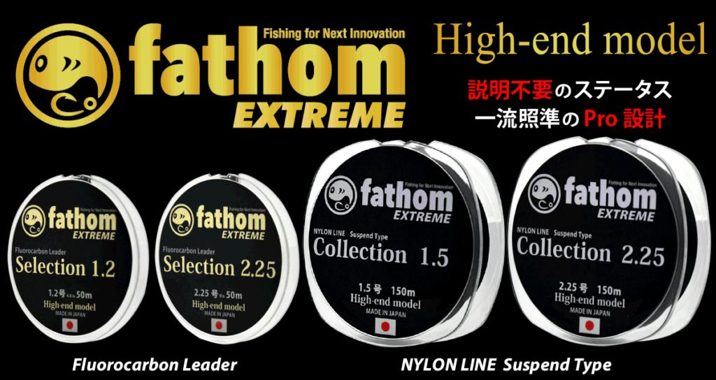 fathomの上位ブランドfathom Extreme