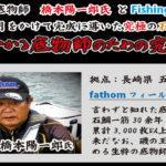 fathom 石鯛ライン【釣果】其の拾伍 (十五)