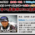 fathom 石鯛ライン【釣果】其の拾漆 (十七)