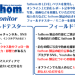 fathom official ブログ #5