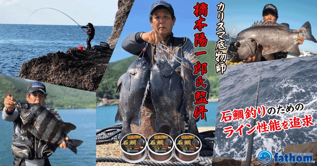 石鯛釣りのための底物ナイロンライン 橋本陽一郎名人監修
