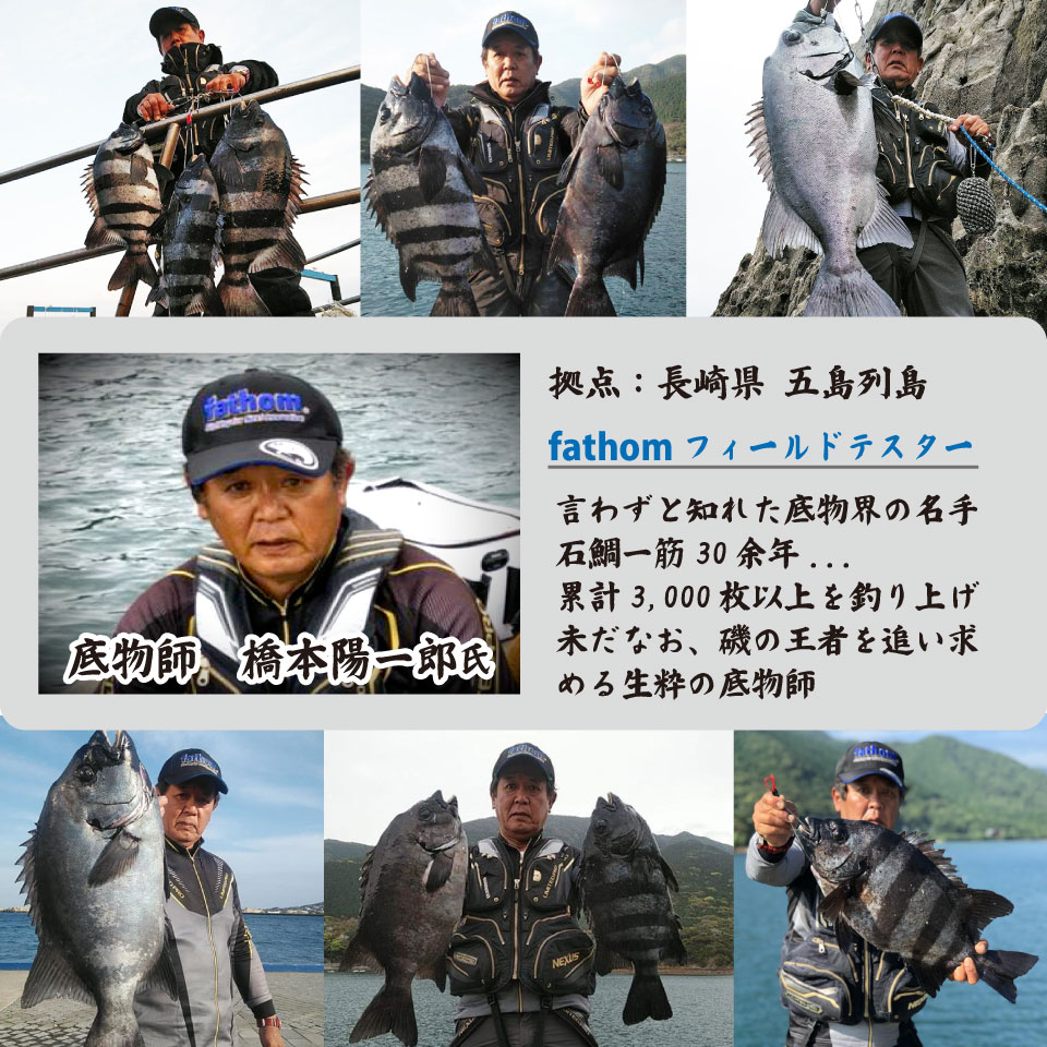 石鯛釣りの名人 橋本陽一郎氏