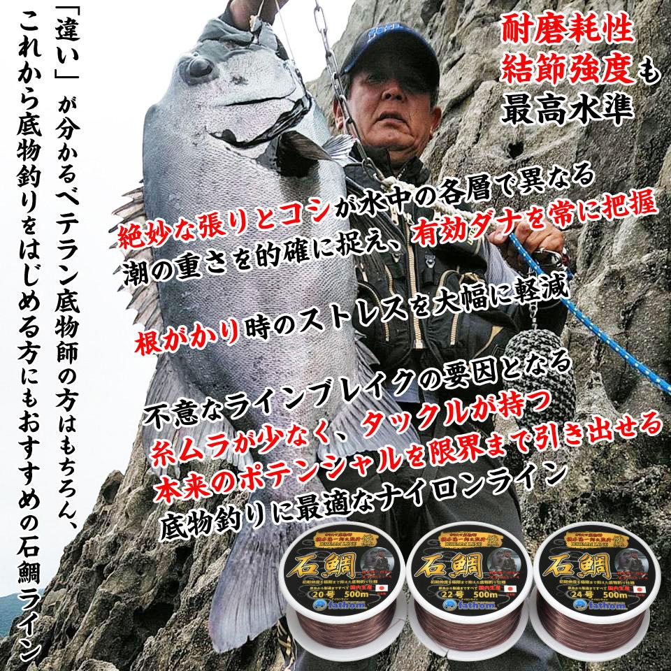 石鯛釣りの名人 橋本陽一郎監修 石鯛釣り用ナイロンライン