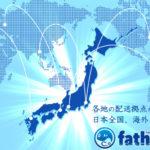 fathom official ブログ #9