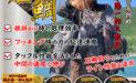 名手【橋本陽一郎氏監修】石鯛釣り用の道糸(ナイロンライン)